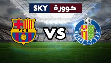 مشاهدة مباراة برشلونة ضد خيتافي بث مباشر الدوري الإسباني الدرجة الأولى الأحد 29-أغسطس-2021