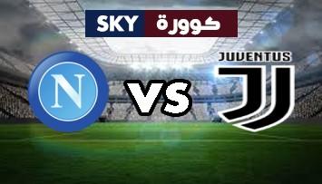 مشاهدة مباراة نابولي ضد يوفنتوس بث مباشر الدوري الإيطالي الدرجة A السبت 11-سبتمبر-2021