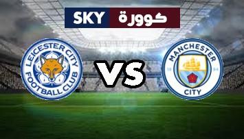 مشاهدة مباراة ليستر سيتي ضد مانشستر سيتي بث مباشر الدوري الإنجليزي الممتاز السبت 11-سبتمبر-2021