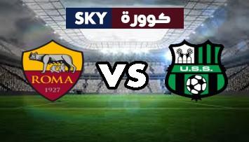 مشاهدة مباراة روما ضد ساسولو بث مباشر الدوري الإيطالي الدرجة A الأحد 12-سبتمبر-2021