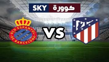 مشاهدة مباراة إسبانيول ضد أتلتيكو مدريد بث مباشر الدوري الإسباني الدرجة الأولى الأحد 12-سبتمبر-2021