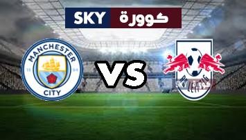 مشاهدة مباراة مانشستر سيتي ضد لايبزيج بث مباشر دوري أبطال أوروبا الأربعاء 15-سبتمبر-2021