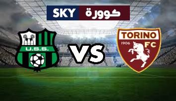 مشاهدة مباراة ساسولو ضد تورينو بث مباشر الدوري الإيطالي الدرجة A الجمعة 17-سبتمبر-2021