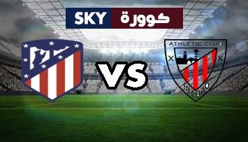 مشاهدة مباراة أتلتيكو مدريد ضد أتلتيك بيلباو بث مباشر الدوري الإسباني الدرجة الأولى السبت 18-سبتمبر-2021