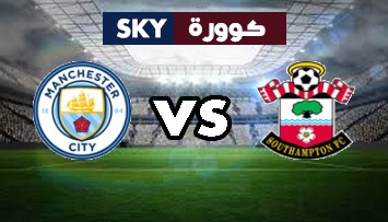 مشاهدة مباراة مانشستر سيتي ضد ساوثهامتون بث مباشر الدوري الإنجليزي الممتاز السبت 18-سبتمبر-2021