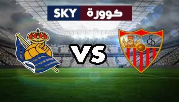 مشاهدة مباراة ريال سوسييداد ضد إشبيلية بث مباشر الدوري الإسباني الدرجة الأولى الأحد 19-سبتمبر-2021