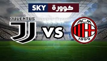 مشاهدة مباراة يوفنتوس ضد ميلان بث مباشر الدوري الإيطالي الدرجة A الأحد 19-سبتمبر-2021