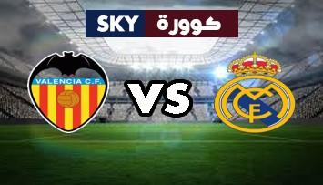 مشاهدة مباراة فالنسيا ضد ريال مدريد بث مباشر الدوري الإسباني الدرجة الأولى الأحد 19-سبتمبر-2021