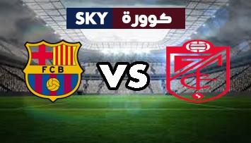 مشاهدة مباراة برشلونة ضد غرناطة بث مباشر الدوري الإسباني الدرجة الأولى الإثنين 20-سبتمبر-2021