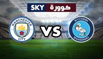مشاهدة مباراة مانشستر سيتي ضد ويكمب وندررز بث مباشر كأس رابطة المحترفين الإنجليزيه الثلاثاء 21-سبتمبر-2021