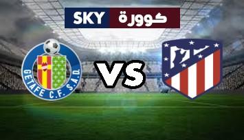 مشاهدة مباراة خيتافي ضد أتلتيكو مدريد بث مباشر الدوري الإسباني الدرجة الأولى الثلاثاء 21-سبتمبر-2021