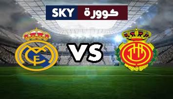 مشاهدة مباراة ريال مدريد ضد ريال مايوركا بث مباشر الدوري الإسباني الدرجة الأولى الأربعاء 22-سبتمبر-2021