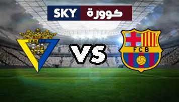 مشاهدة مباراة قاديش ضد برشلونة بث مباشر الدوري الإسباني الدرجة الأولى الخميس 23-سبتمبر-2021