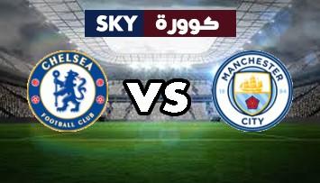 مشاهدة مباراة تشيلسي ضد مانشستر سيتي بث مباشر الدوري الإنجليزي الممتاز السبت 25-سبتمبر-2021