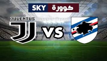 مشاهدة مباراة يوفنتوس ضد سامبدوريا بث مباشر الدوري الإيطالي الدرجة A الأحد 26-سبتمبر-2021