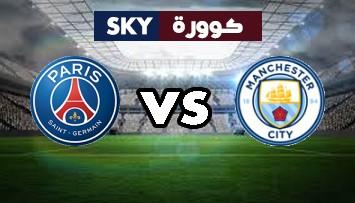 مشاهدة مباراة باريس سان جيرمان ضد مانشستر سيتي بث مباشر دوري أبطال أوروبا الثلاثاء 28-سبتمبر-2021