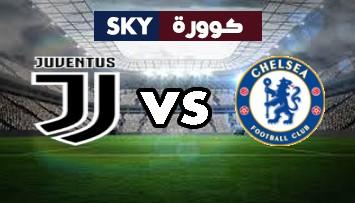 مشاهدة مباراة يوفنتوس ضد تشيلسي بث مباشر دوري أبطال أوروبا الأربعاء 29-سبتمبر-2021