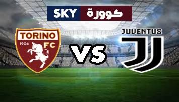 مشاهدة مباراة تورينو ضد يوفنتوس بث مباشر الدوري الإيطالي الدرجة A السبت 02-أكتوبر-2021
