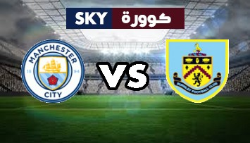 مشاهدة مباراة مانشستر سيتي ضد بيرنلي بث مباشر الدوري الإنجليزي الممتاز السبت 16-أكتوبر-2021