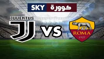 مشاهدة مباراة يوفنتوس ضد روما بث مباشر الدوري الإيطالي الدرجة A الأحد 17-أكتوبر-2021